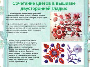 Сочетание цветов в вышивке двусторонней гладью Разнообразные растительные ор