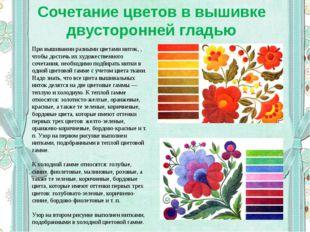 Сочетание цветов в вышивке двусторонней гладью При вышивании разными цветами