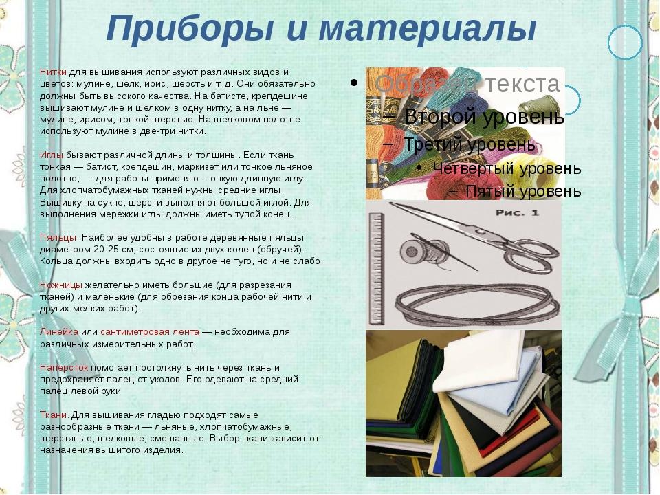 Приборы и материалы Нитки для вышивания используют различных видов и цветов:...