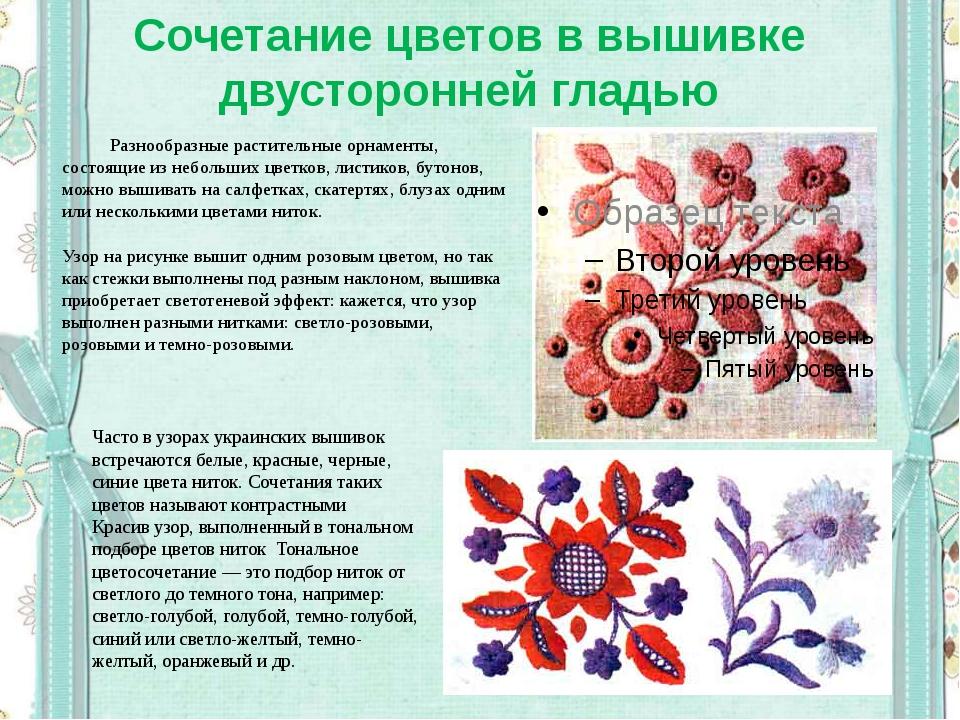 Сочетание цветов в вышивке двусторонней гладью Разнообразные растительные ор...