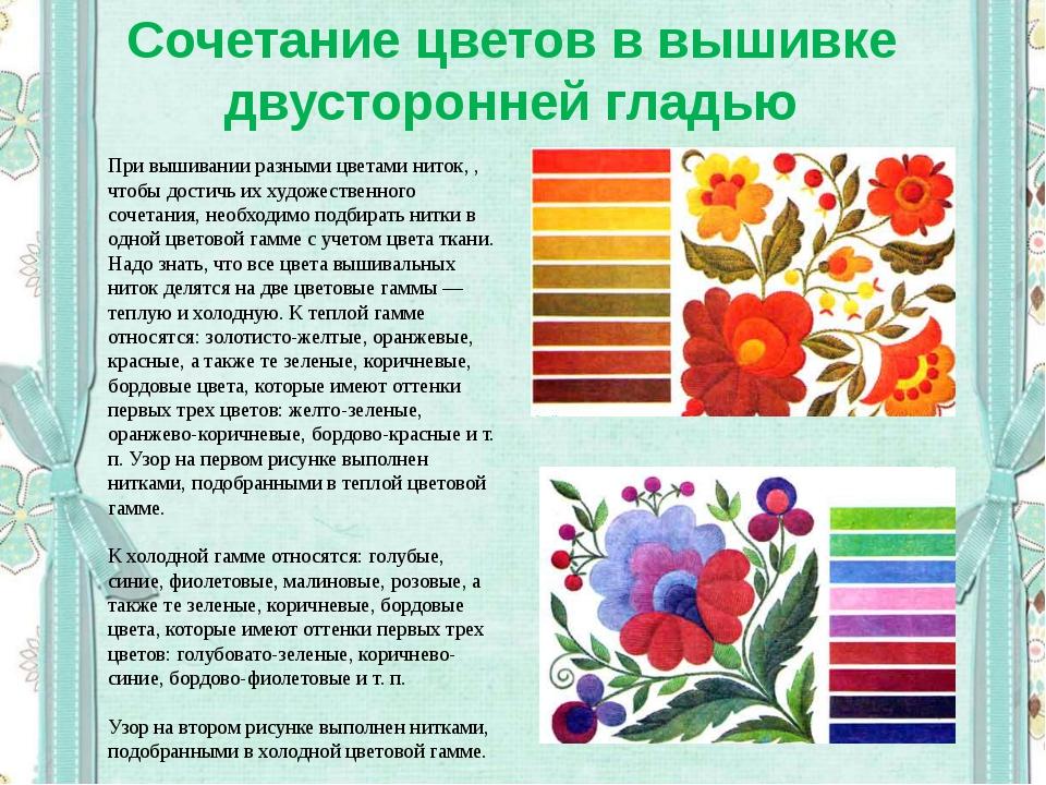 Сочетание цветов в вышивке двусторонней гладью При вышивании разными цветами...