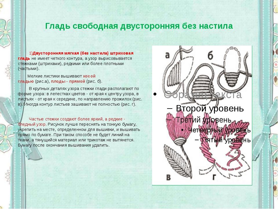 Гладь свободная двусторонняя без настила 1)Двусторонняя мягкая (без настила)...