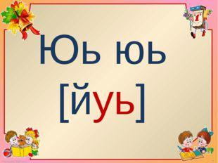 Юь юь [йуь] FokinaLida.75@mail.ru