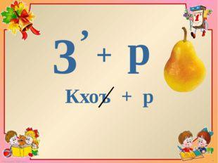 3 , + р Кхоъ + р FokinaLida.75@mail.ru