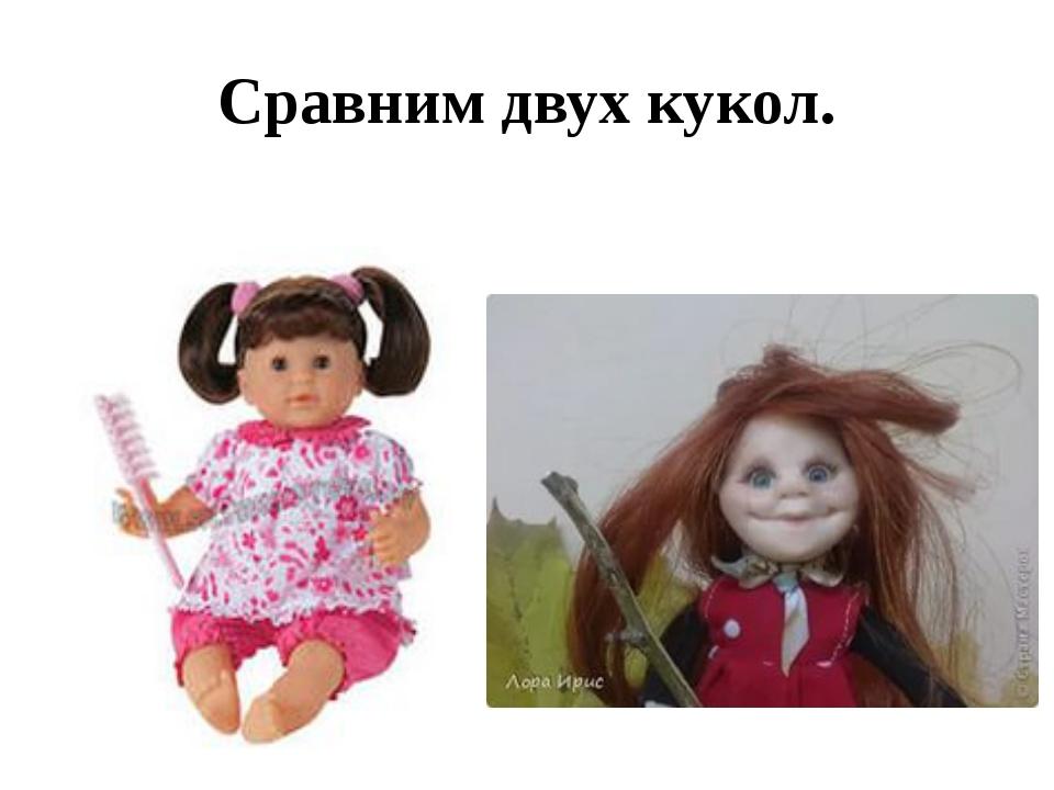 Сравним двух кукол.