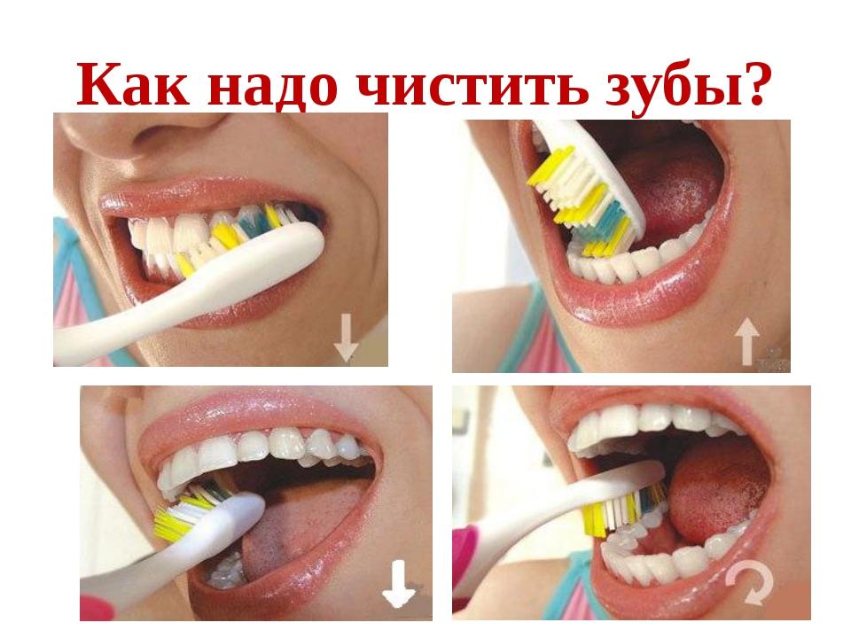 Как надо чистить зубы?