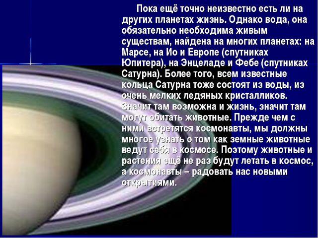Пока ещё точно неизвестно есть ли на других планетах жизнь. Однако вода, она...