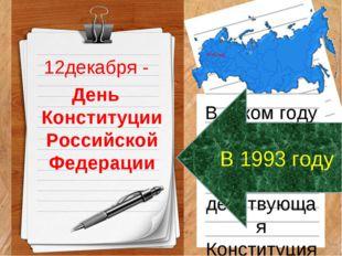 День Конституции Российской Федерации В каком году была принята ныне действу