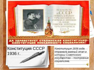 Конституция СССР 1936 г. Конституция 1936 года отражала важный этап в истории