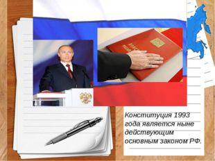 Конституция 1993 года является ныне действующим основным законом РФ.