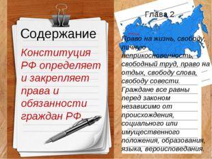 Содержание Конституция РФ определяет и закрепляет права и обязанности гражда