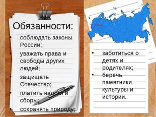 Обязанности: соблюдать законы России; уважать права и свободы других людей; з