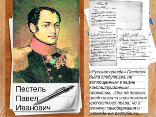 Пестель Павел Иванович «Русская правда» Пестеля была следующим, не воплощенны
