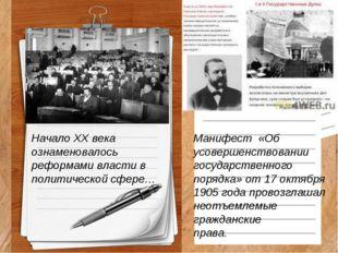 Начало ХХ века ознаменовалось реформами власти в политической сфере… Манифест