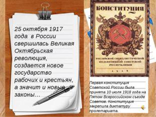 25 октября 1917 года в России свершилась Великая Октябрьская революция, созда