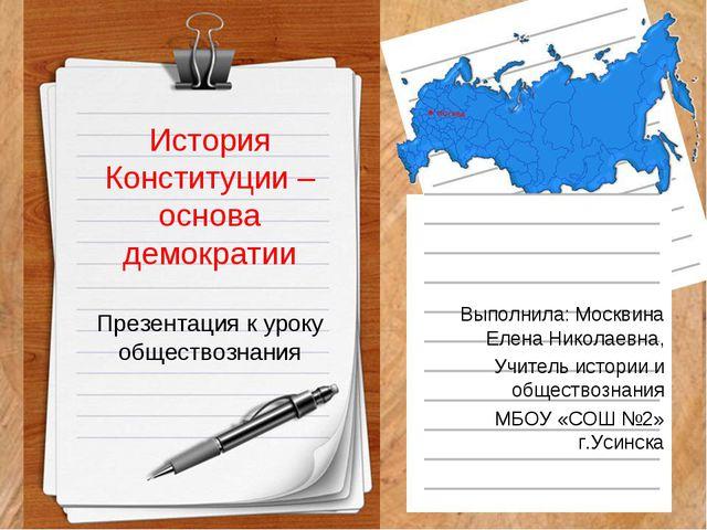 Выполнила: Москвина Елена Николаевна, Учитель истории и обществознания МБОУ «...