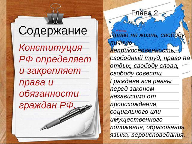 Содержание Конституция РФ определяет и закрепляет права и обязанности гражда...