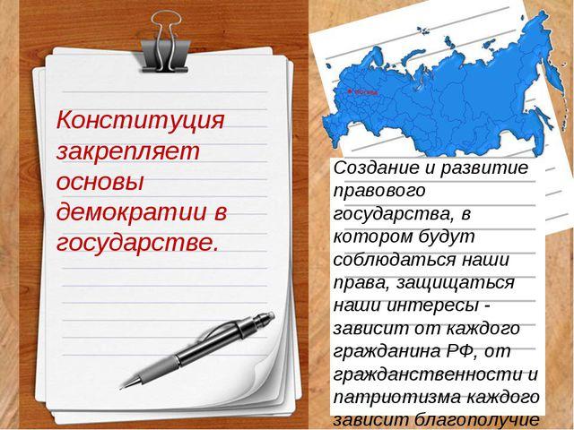 Конституция закрепляет основы демократии в государстве. Создание и развитие...