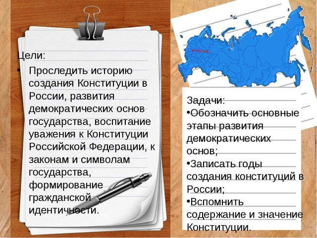 Цели: Проследить историю создания Конституции в России, развития демократичес...