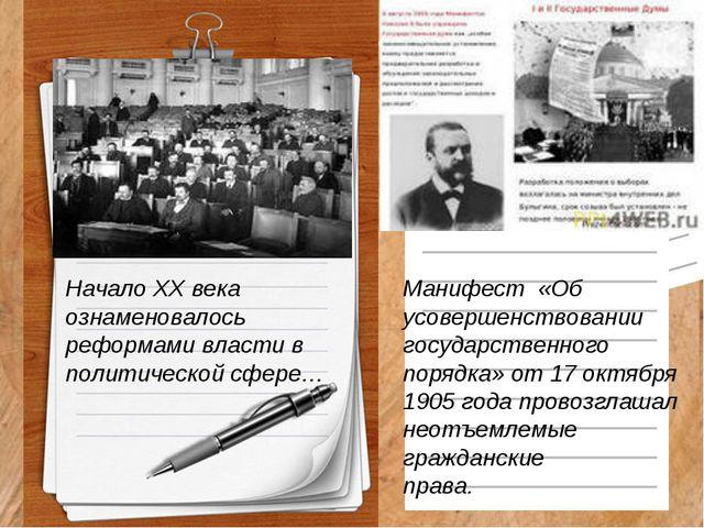 Начало ХХ века ознаменовалось реформами власти в политической сфере… Манифест...