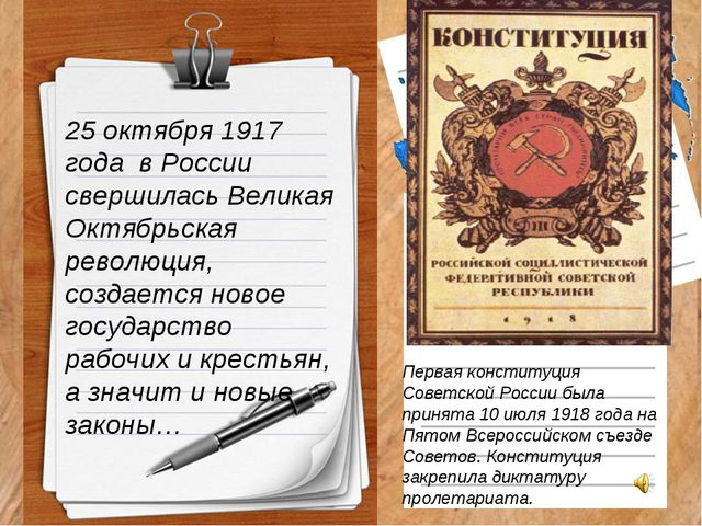 25 октября 1917 года в России свершилась Великая Октябрьская революция, созда...