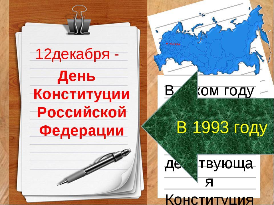 День Конституции Российской Федерации В каком году была принята ныне действу...
