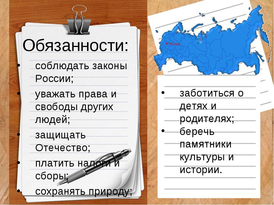 Обязанности: соблюдать законы России; уважать права и свободы других людей; з...