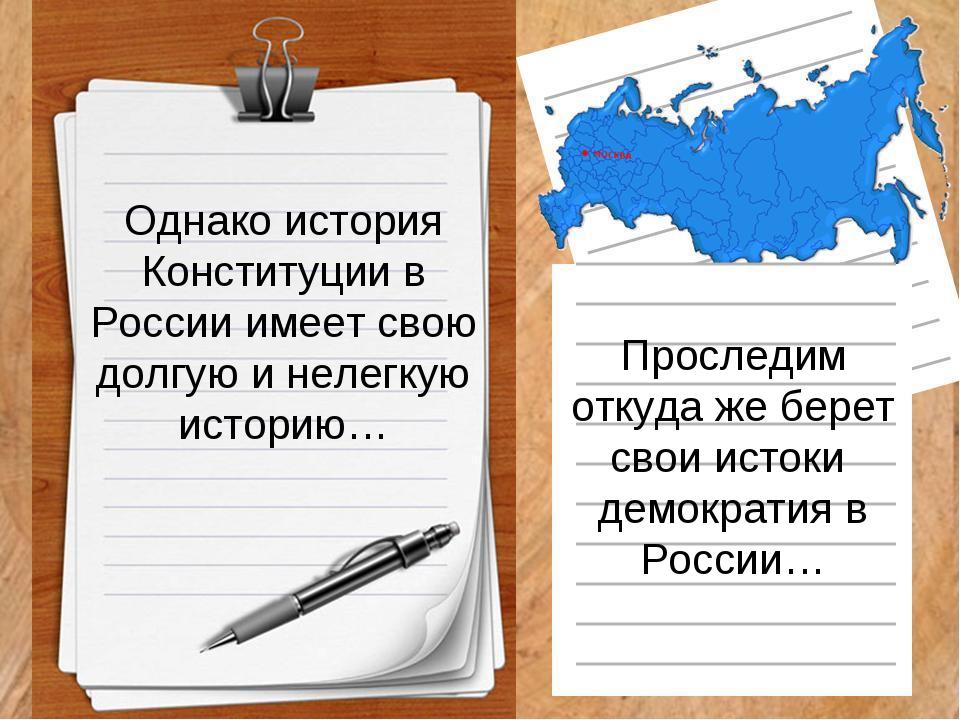 Однако история Конституции в России имеет свою долгую и нелегкую историю… Про...