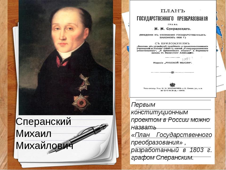 Сперанский Михаил Михайлович Первым конституционным проектом в России можно н...