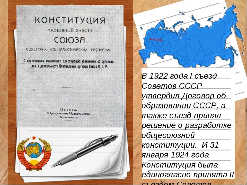 В 1922 года I съезд Советов СССР утвердил Договор об образовании СССР, а такж...