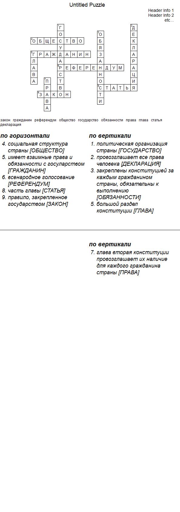 J:\Конституция\Кроссворд\Untitled Puzzle-key (Grid).bmp