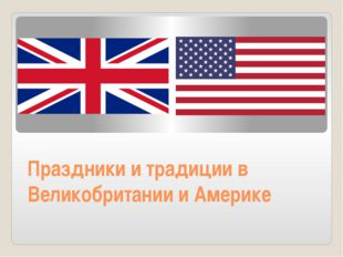 Праздники и традиции в Великобритании и Америке