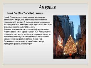 Америка Новый Год ( New Year's Day ) 1 января: Новый Год является государстве