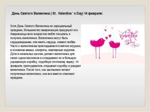 День Святого Валентина ( St . Valentine ' s Day) 14 февраля: Хотя День Святог