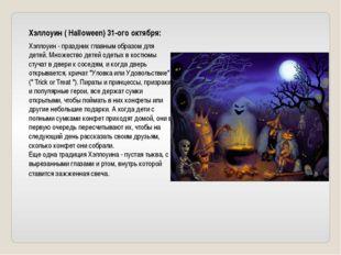 Хэллоуин ( Halloween) 31-ого октября: Хэллоуин - праздник главным образом для