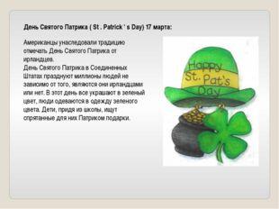 День Святого Патрика ( St . Patrick ' s Day) 17 марта: Американцы унаследовал