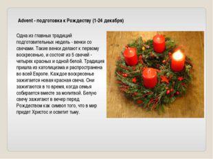 Advent - подготовка к Рождеству (1-24 декабря) Одна из главных традиций подго