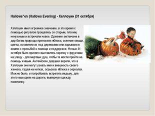 "Hallowe""en (Hallows Evening) - Хеллоуин (31 октября) Хэллоуин имел огромное з"