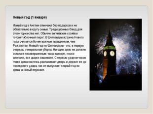 Новый год (1 января) Новый год в Англии отмечают без подарков и не обязательн