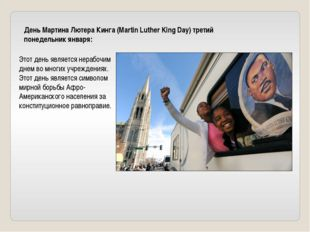 День Мартина Лютера Кинга (Martin Luther King Day) третий понедельник января: