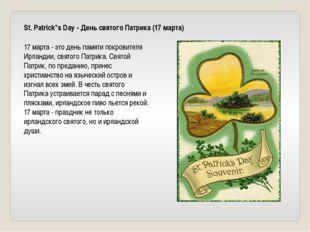 """St. Patrick""""s Day - День святого Патрика (17 марта) 17 марта - это день памят"""