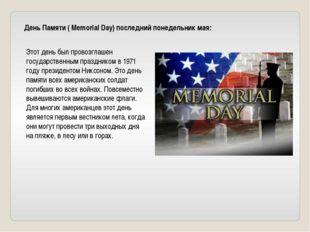 День Памяти ( Memorial Day) последний понедельник мая: Этот день был провозгл