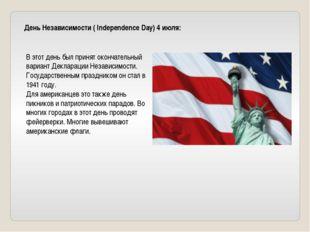 День Независимости ( Independence Day) 4 июля: В этот день был принят окончат