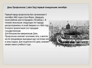 День Профсоюзов ( Labor Day) первый понедельник сентября: Первый парад профсо