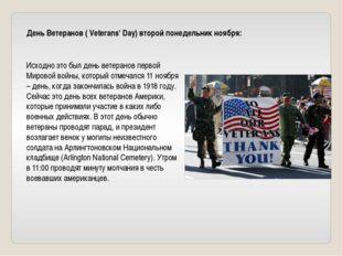 День Ветеранов ( Veterans' Day) второй понедельник ноября: Исходно это был де