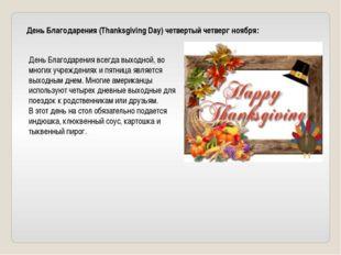 День Благодарения (Thanksgiving Day) четвертый четверг ноября: День Благодаре