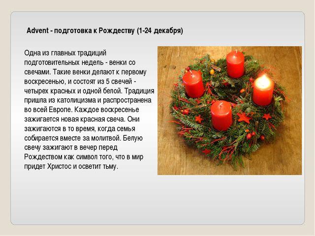 Advent - подготовка к Рождеству (1-24 декабря) Одна из главных традиций подго...