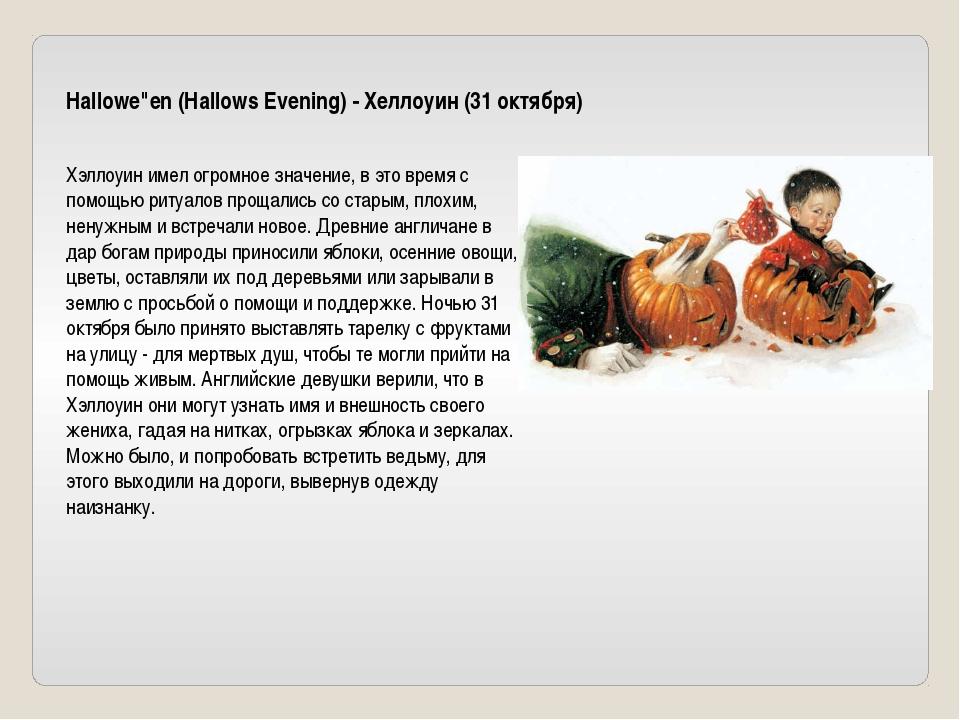 "Hallowe""en (Hallows Evening) - Хеллоуин (31 октября) Хэллоуин имел огромное з..."