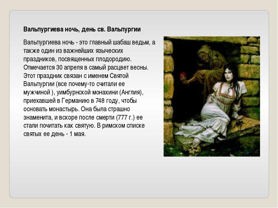 Вальпургиева ночь, день св. Вальпургии Вальпургиева ночь - это главный шабаш...