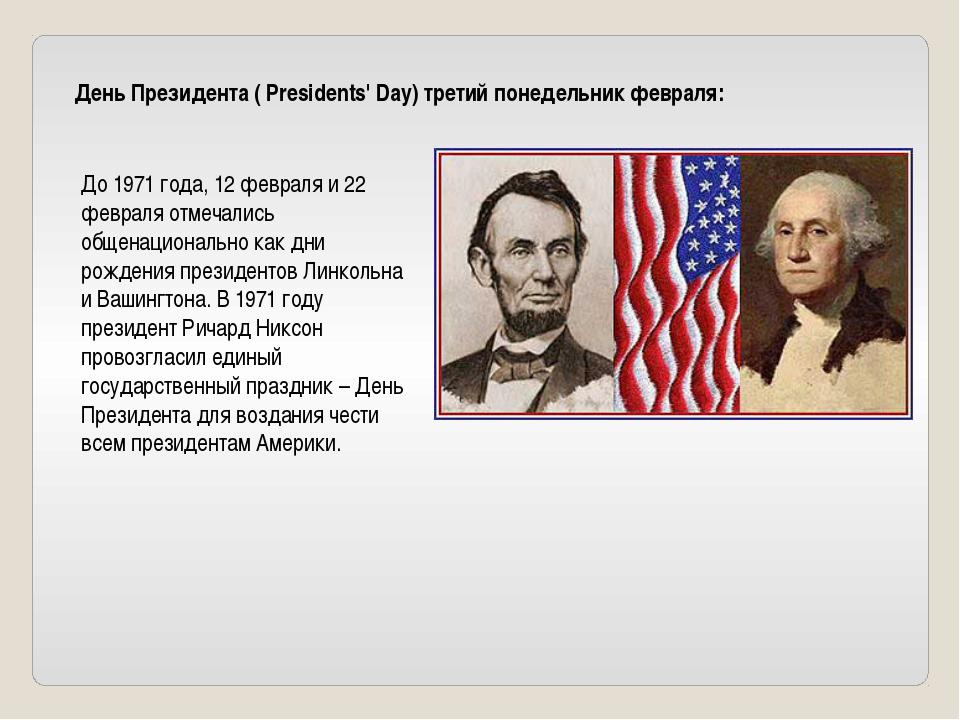 День Президента ( Presidents' Day) третий понедельник февраля: До 1971 года,...